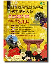 第43回日本放射線技術学会秋季学術大会
