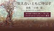 第55回日本核医学会学術総会