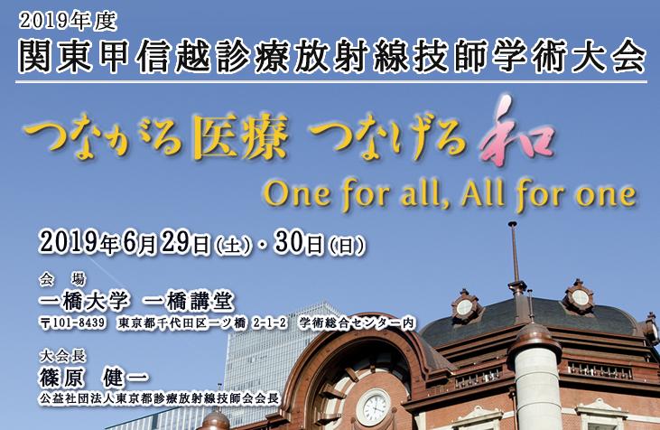 2019年度 関東甲信越診療放射線技師学術大会